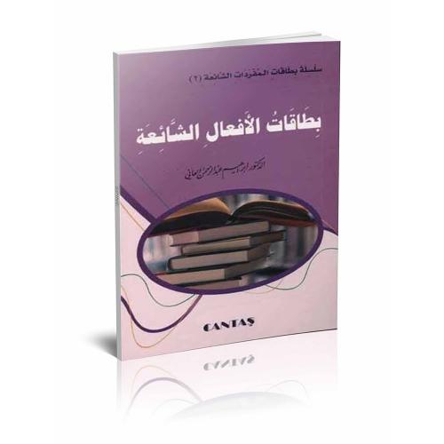 Arapça Fiil Ezber Çalışmaları