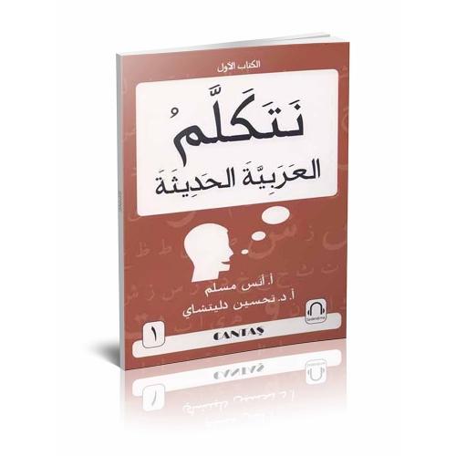 Arapça Konuşalım 1 (Netekellem El Arabiyyetel Hadise)
