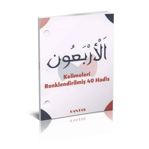 El-Erbaun Kelimeleri Renklendirilmiş 40 Hadis Kartelası