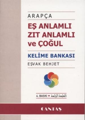 Eş Anlamlı, Zıt Anlamlı ve Çoğul Kelime Bankası
