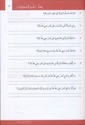 Arapçaya Giden Yol 3