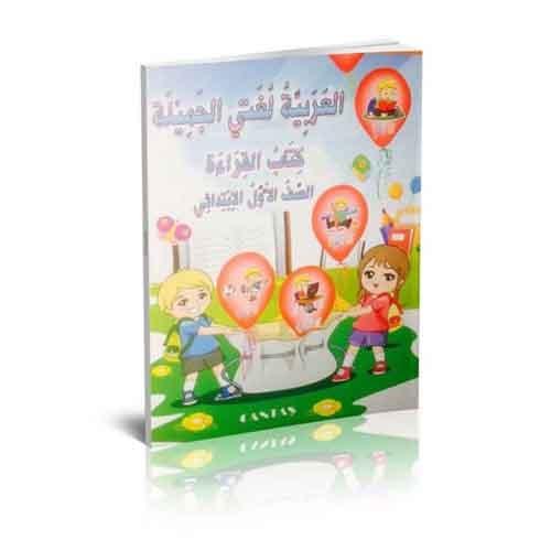 Güzel Dilim Arapça 1. Kitap