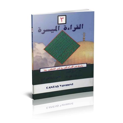 El-Kıraatü El Müyessera 3. Cilt