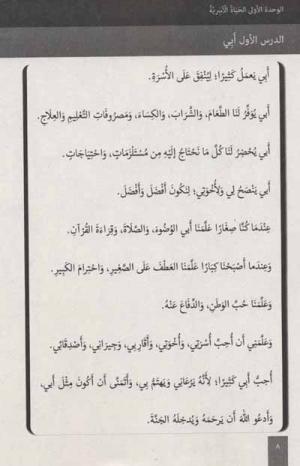 El Kıraatu Lil Müslimin