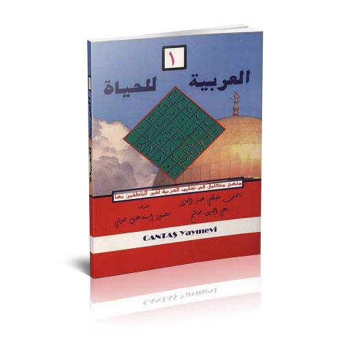 El Arabiyyetü Lil Haya 1. cilt